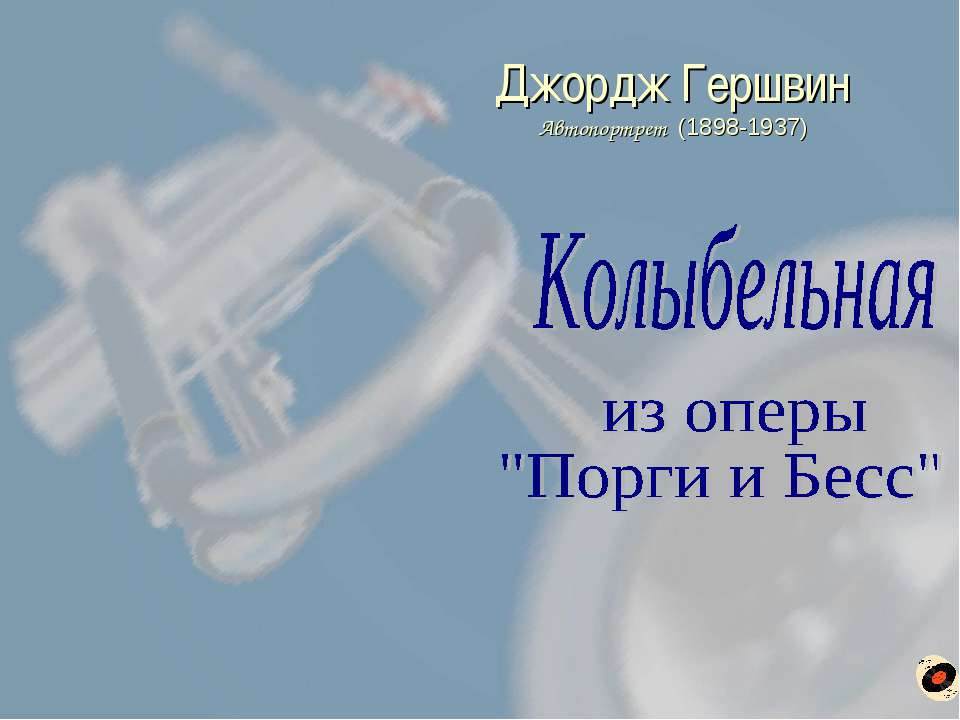 Джордж Гершвин Автопортрет (1898-1937)