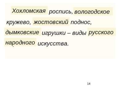 Хохломская роспись, вологодское кружево, жостовский поднос, дымковские игрушк...