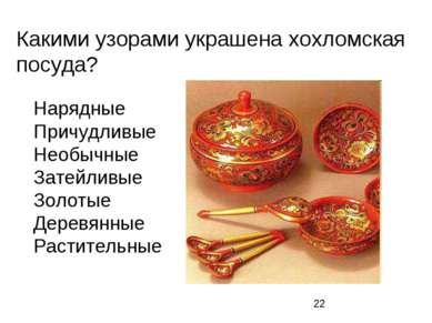 Какими узорами украшена хохломская посуда? Нарядные Причудливые Необычные Зат...