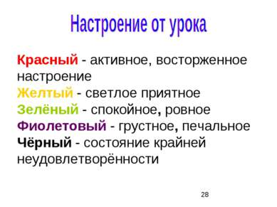 Красный - активное, восторженное настроение Желтый - светлое приятное Зелёный...