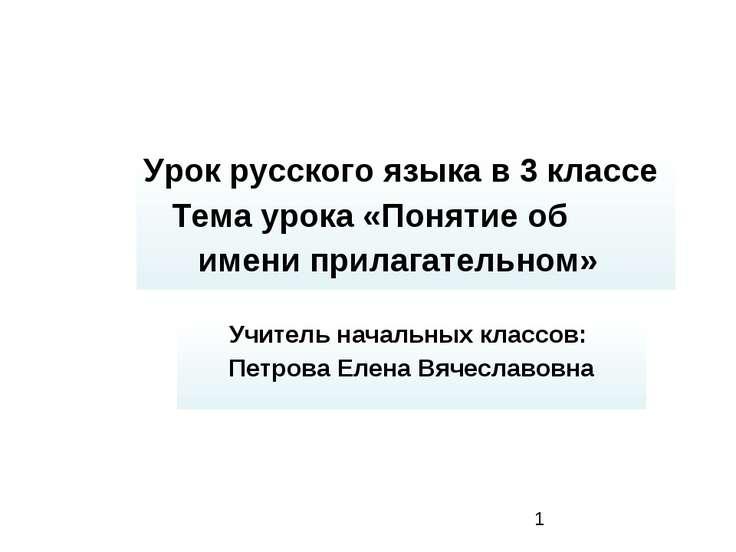 Урок русского языка в 3 классе Тема урока «Понятие об имени прилагательном» У...