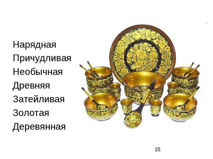 Нарядная Причудливая Необычная Древняя Затейливая Золотая Деревянная