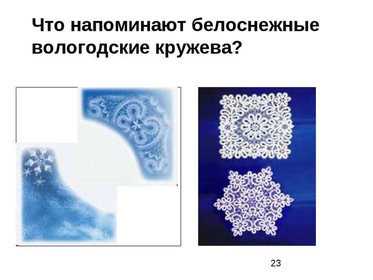 Что напоминают белоснежные вологодские кружева?