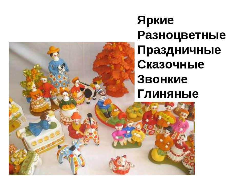 Яркие Разноцветные Праздничные Сказочные Звонкие Глиняные