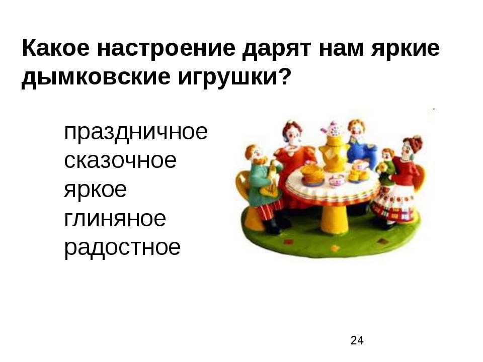 Какое настроение дарят нам яркие дымковские игрушки? праздничное сказочное яр...