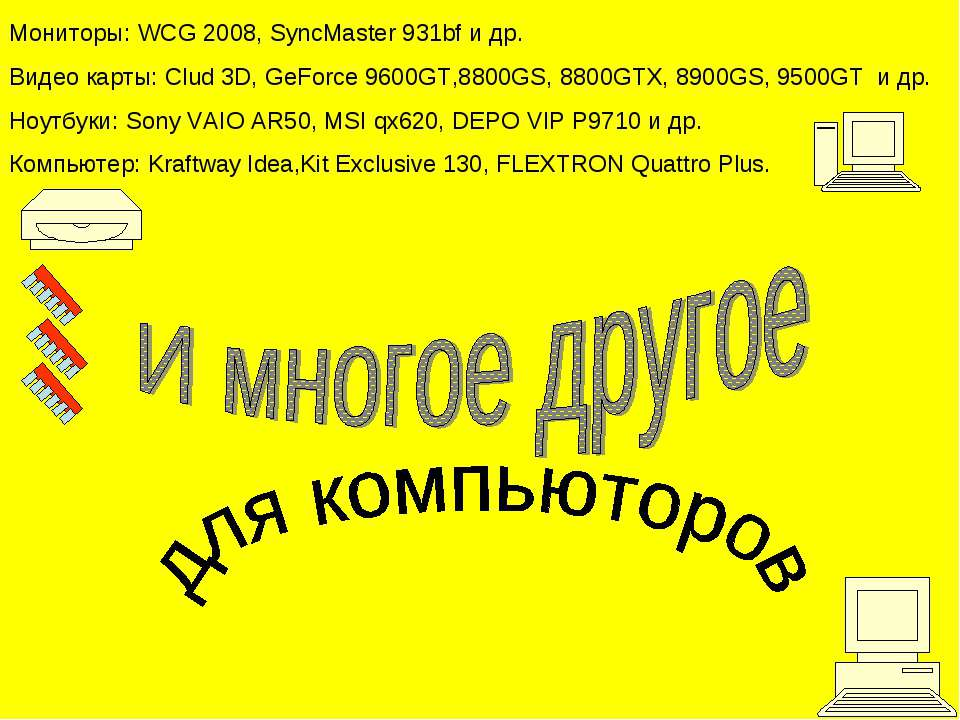 Мониторы: WCG 2008, SyncMaster 931bf и др. Видео карты: Clud 3D, GeForce 9600...