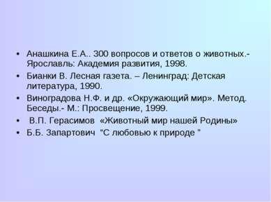 Анашкина Е.А.. 300 вопросов и ответов о животных.- Ярославль: Академия развит...