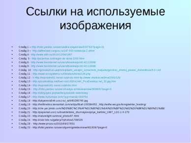 Ссылки на используемые изображения Слайд 1 – http://fotki.yandex.ru/users/ast...