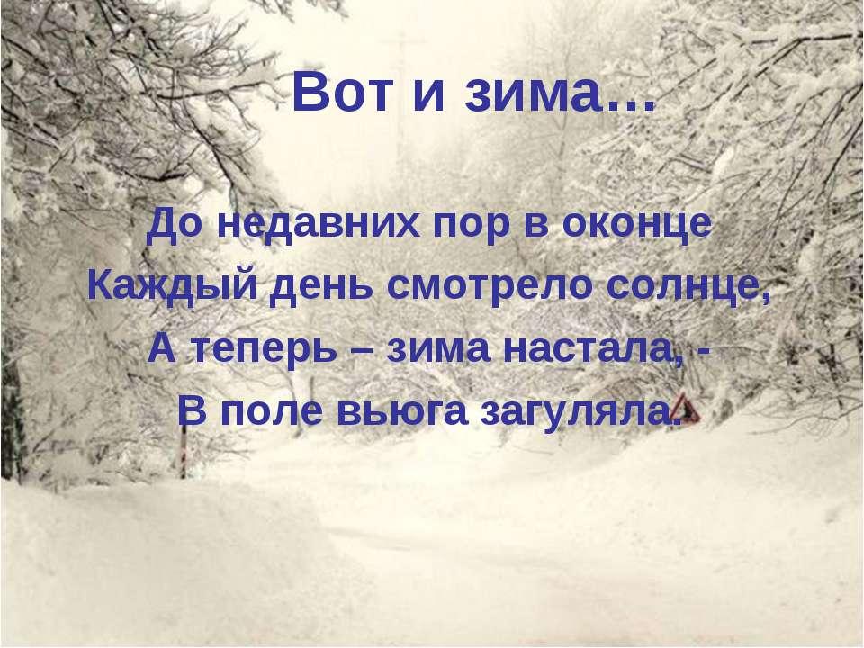 Вот и зима… До недавних пор в оконце Каждый день смотрело солнце, А теперь – ...