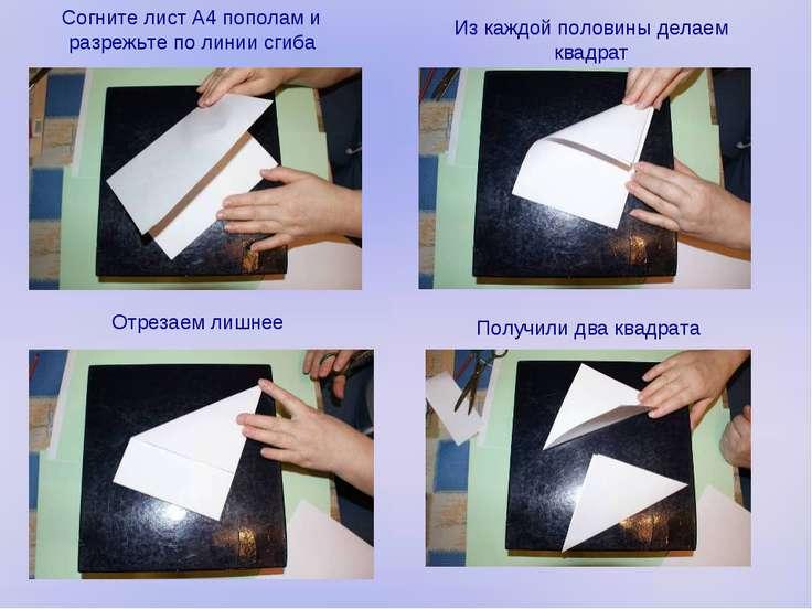 Согните лист А4 пополам и разрежьте по линии сгиба Из каждой половины делаем ...