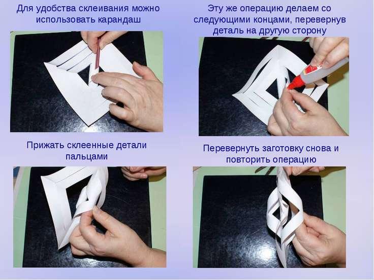 Для удобства склеивания можно использовать карандаш Эту же операцию делаем со...