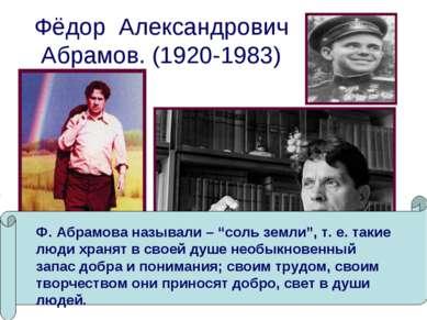 "Фёдор Александрович Абрамов. (1920-1983) Ф. Абрамова называли – ""соль земли"",..."