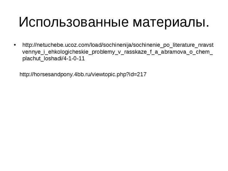 Использованные материалы. http://netuchebe.ucoz.com/load/sochinenija/sochinen...