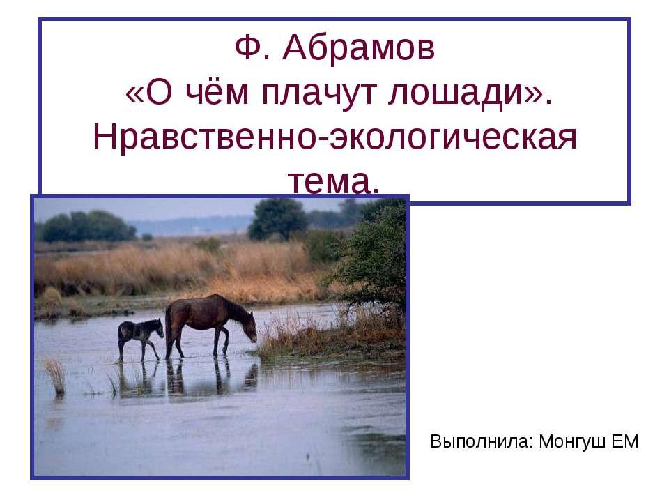 Ф. Абрамов «О чём плачут лошади». Нравственно-экологическая тема. Выполнила: ...