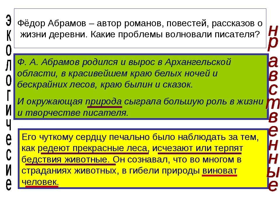 Фёдор Абрамов – автор романов, повестей, рассказов о жизни деревни. Какие про...