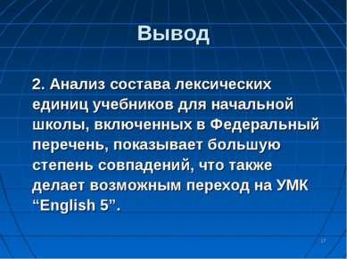 * Вывод 2. Анализ состава лексических единиц учебников для начальной школы, в...