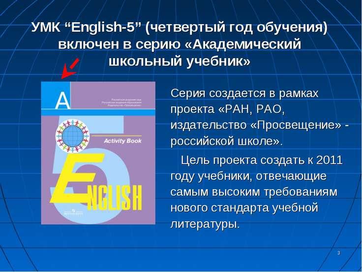 * Серия создается в рамках проекта «РАН, РАО, издательство «Просвещение» - ро...