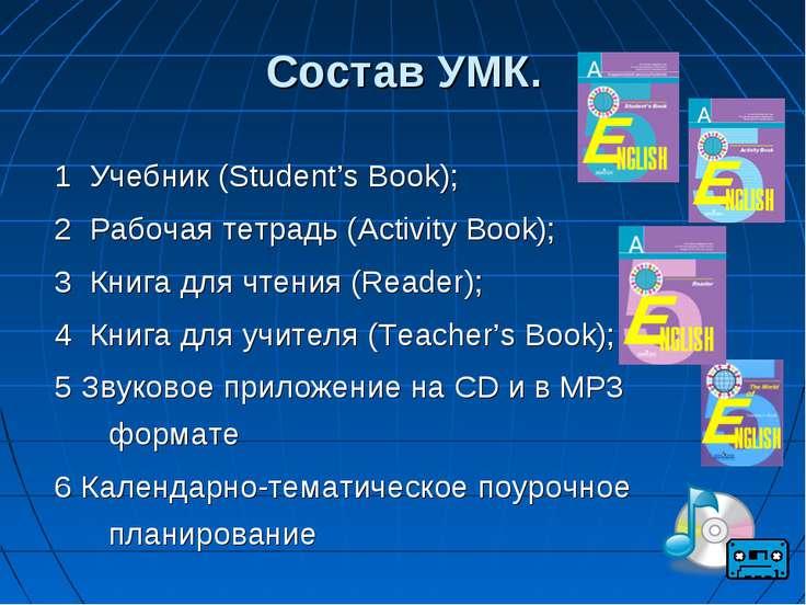 * Состав УМК. 1 Учебник (Student's Book); 2 Рабочая тетрадь (Activity Book); ...