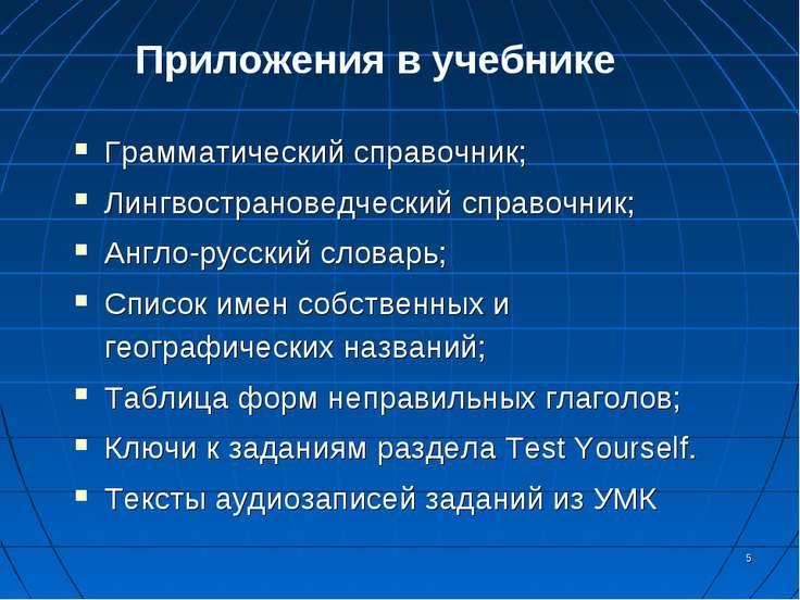 * Грамматический справочник; Лингвострановедческий справочник; Англо-русский ...