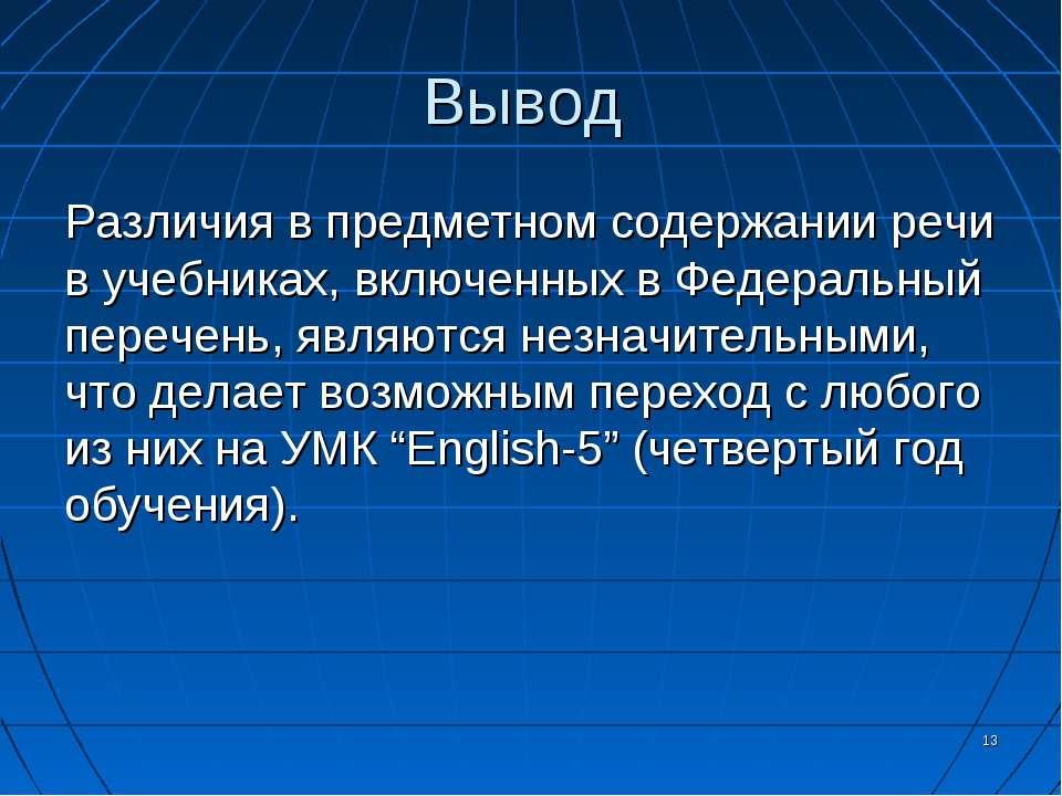 * Вывод Различия в предметном содержании речи в учебниках, включенных в Федер...