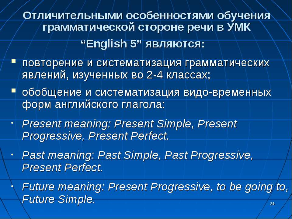 * повторение и систематизация грамматических явлений, изученных во 2-4 класса...
