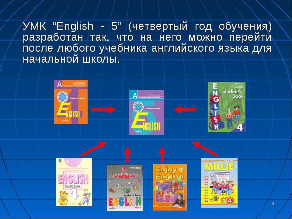 """* УМК """"English - 5"""" (четвертый год обучения) разработан так, что на него можн..."""