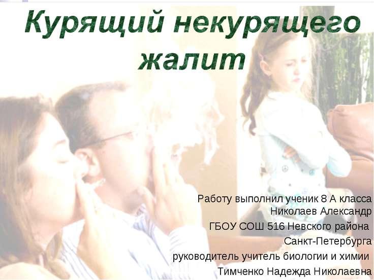 Работу выполнил ученик 8 А класса Николаев Александр ГБОУ СОШ 516 Невского ра...