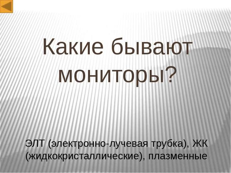 Какие бывают мониторы? ЭЛТ (электронно-лучевая трубка), ЖК (жидкокристалличес...