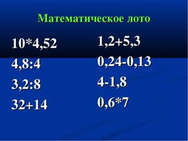 Математическое лото 10*4,52 4,8:4 3,2:8 32+14 1,2+5,3 0,24-0,13 4-1,8 0,6*7