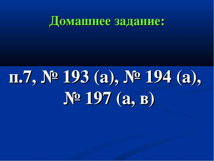 Домашнее задание: п.7, № 193 (а), № 194 (а), № 197 (а, в)