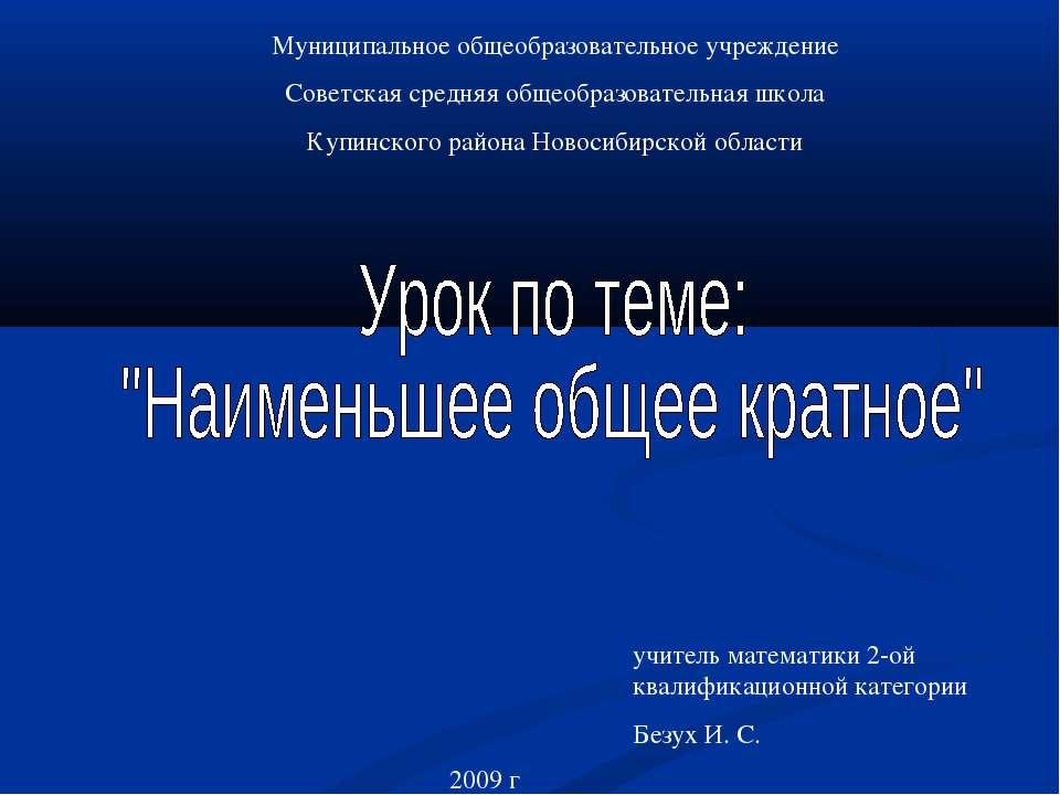 Муниципальное общеобразовательное учреждение Советская средняя общеобразовате...