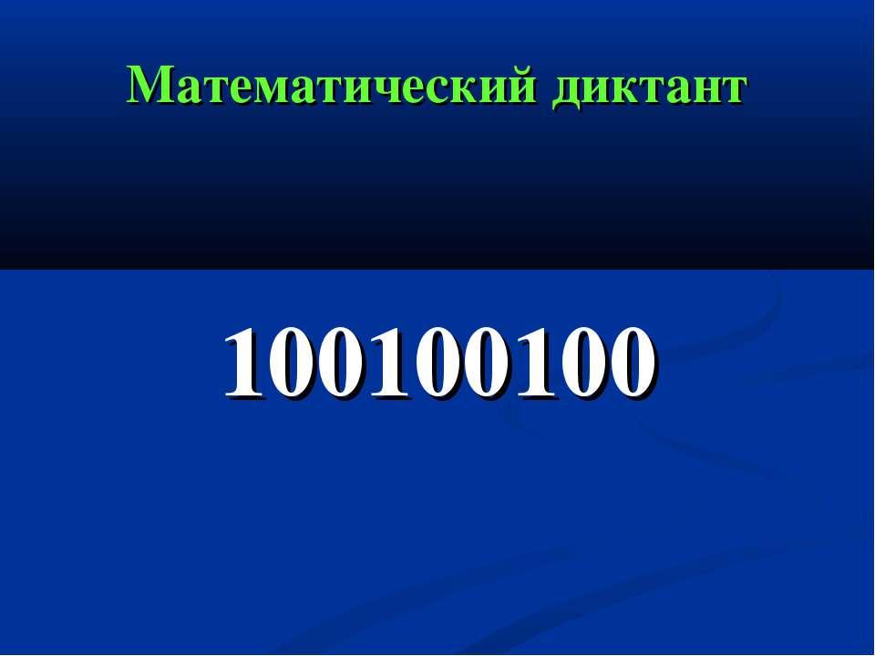 Математический диктант 100100100
