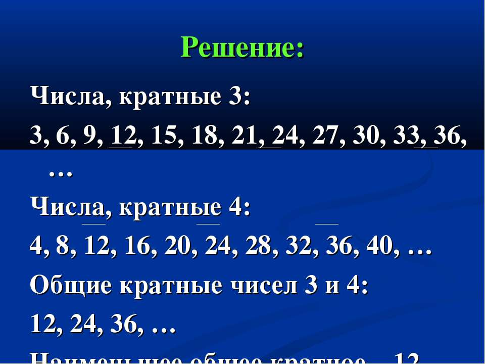 Решение: Числа, кратные 3: 3, 6, 9, 12, 15, 18, 21, 24, 27, 30, 33, 36, … Чис...