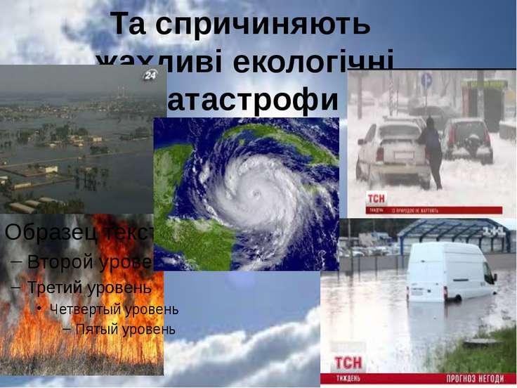 Та спричиняють жахливі екологічні катастрофи