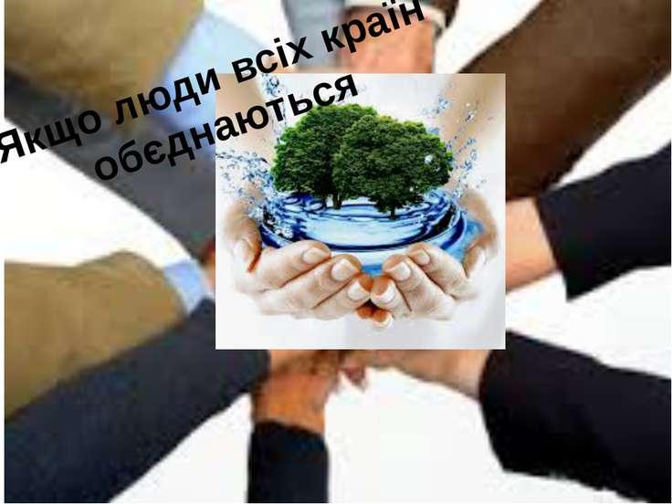 Якщо люди всіх країн обєднаються