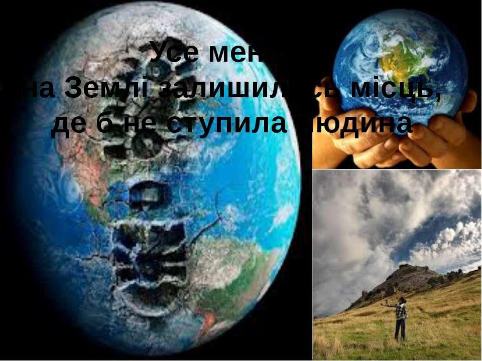 Усе менше на Землі залишилось місць, де б не ступила людина