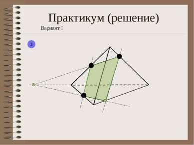Практикум (решение) Вариант I 3