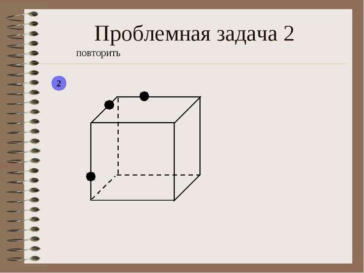 Проблемная задача 2 повторить 2