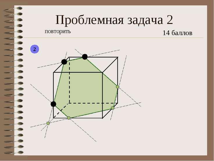 Проблемная задача 2 повторить 2 14 баллов