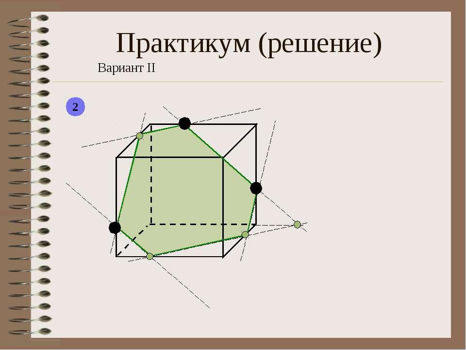 Практикум (решение) Вариант II 2