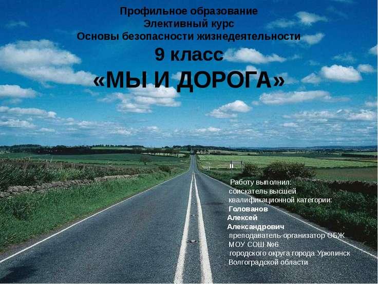 Профильное образование Элективный курс Основы безопасности жизнедеятельности ...
