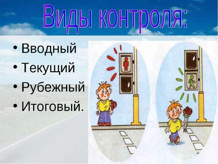 Вводный Текущий Рубежный Итоговый.