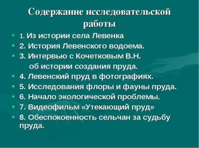 Содержание исследовательской работы 1. Из истории села Левенка 2. История Лев...