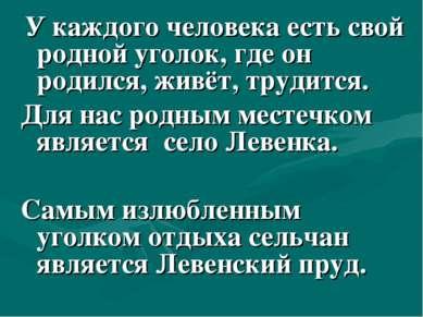 У каждого человека есть свой родной уголок, где он родился, живёт, трудится. ...