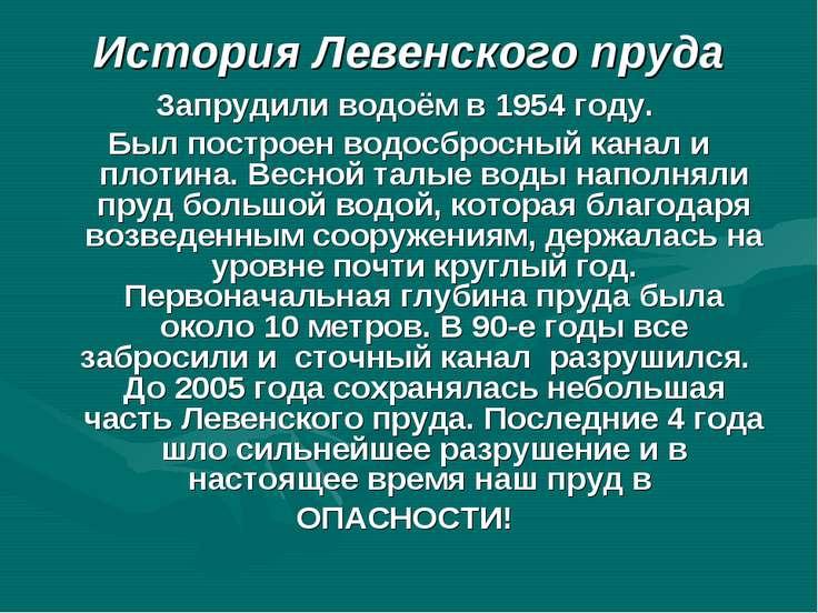 История Левенского пруда Запрудили водоём в 1954 году. Был построен водосброс...