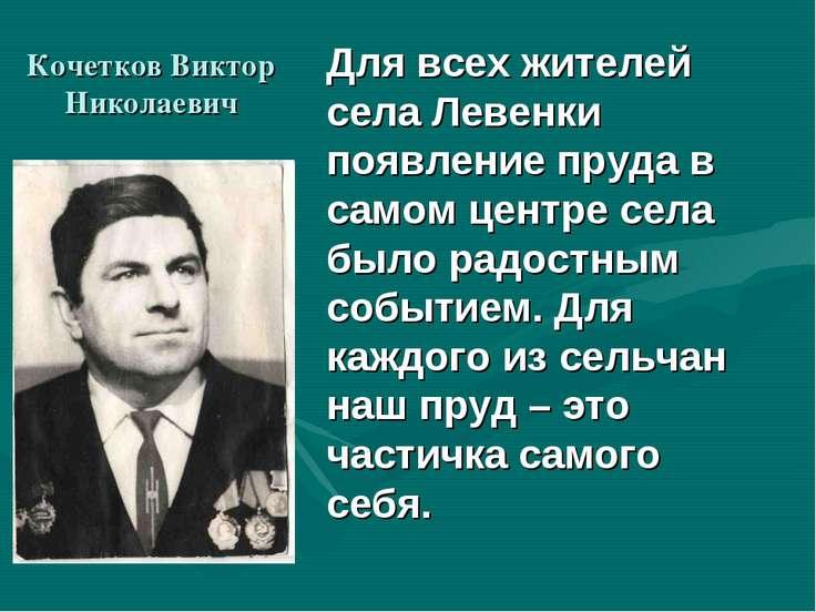 Кочетков Виктор Николаевич Для всех жителей села Левенки появление пруда в са...