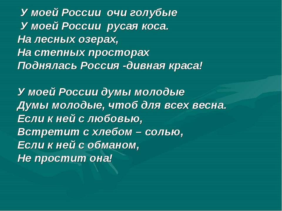 У моей России очи голубые У моей России русая коса. На лесных озерах, На степ...