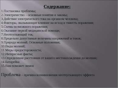 Содержание: Постановка проблемы; Электричество – основные понятия и законы; Д...