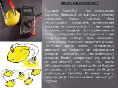Почему так получилось? Лимонная батарейка – это однозарядная батарейка. Лимон...