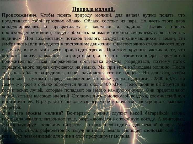 Природа молний. Происхождение. Чтобы понять природу молний, для начала нужно ...